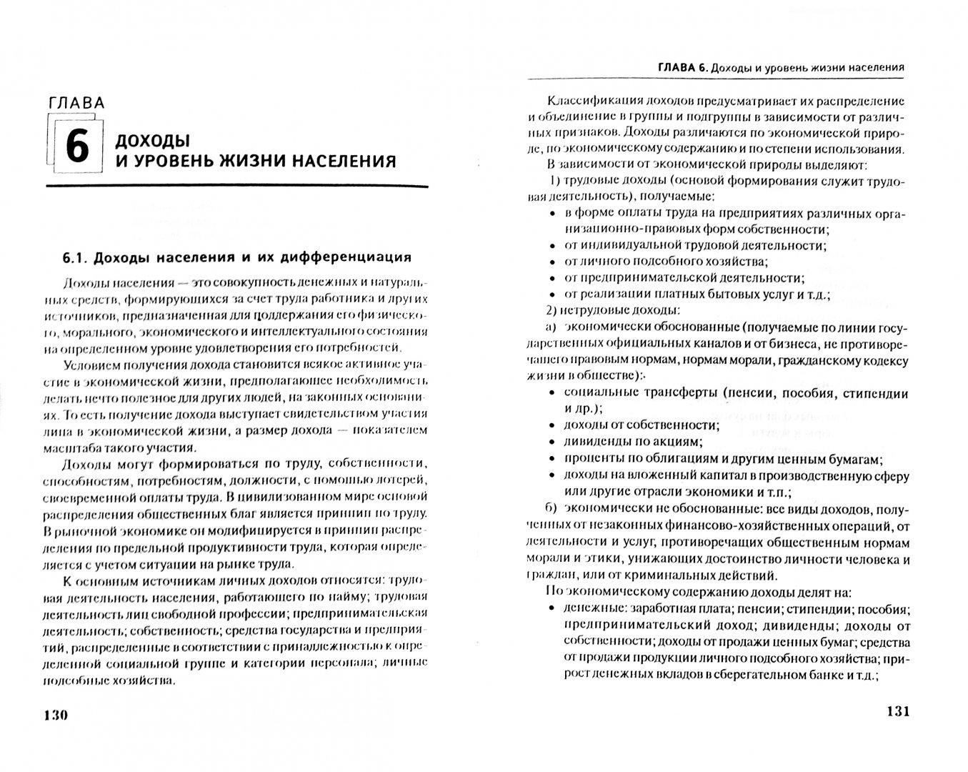 Иллюстрация 1 из 6 для Экономика и социология труда. Учебное пособие - Гелета, Коваленко | Лабиринт - книги. Источник: Лабиринт