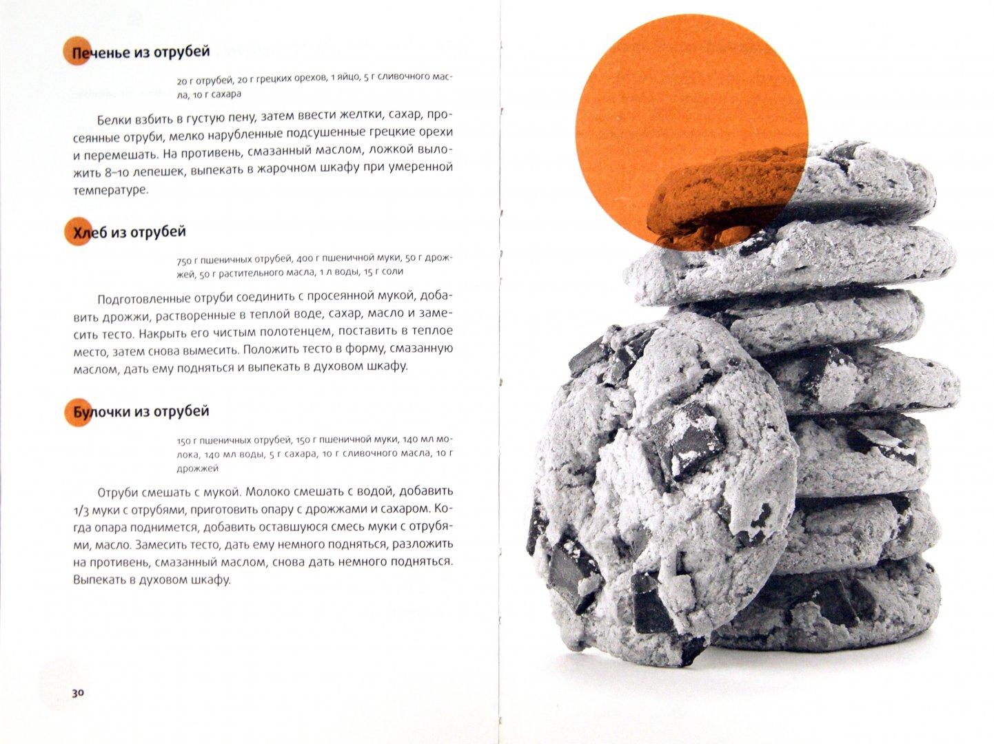Иллюстрация 1 из 10 для Хлеб, мучные изделия, крупы и бобовые - Виктор Закревский | Лабиринт - книги. Источник: Лабиринт