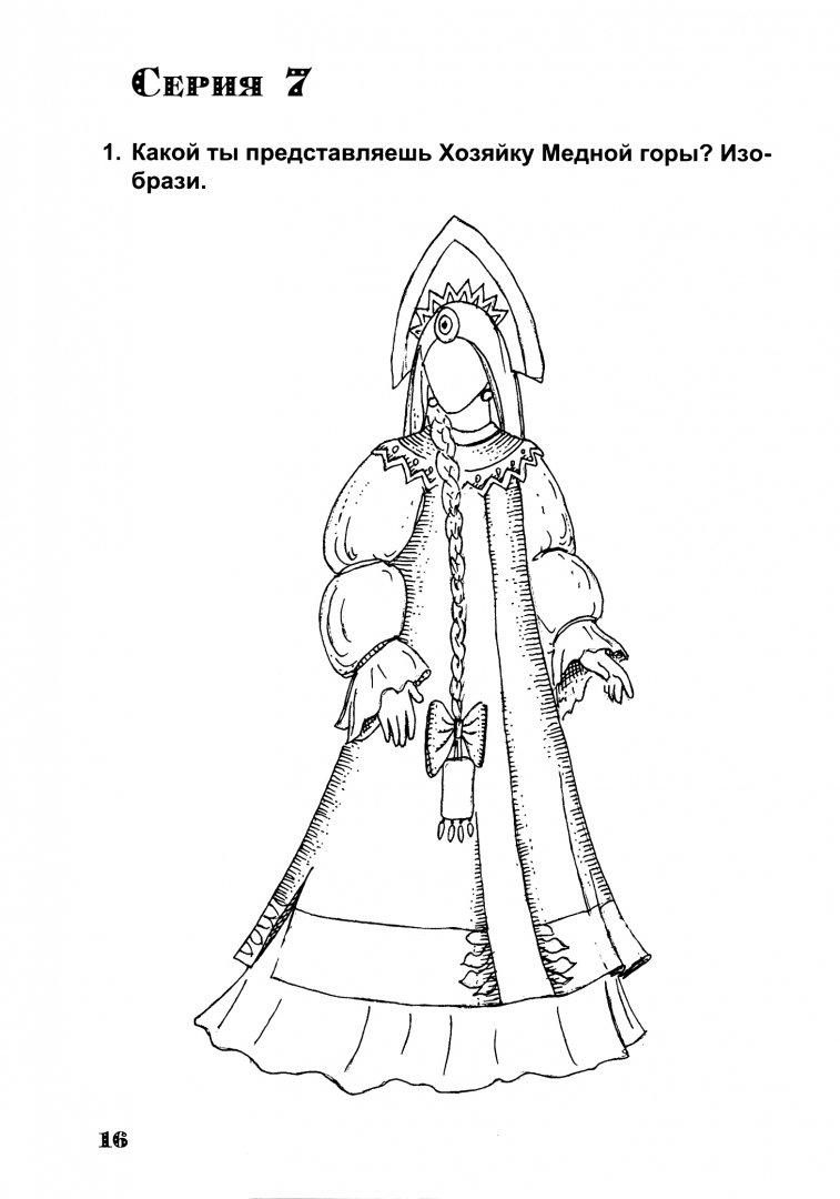 Иллюстрация 1 из 2 для Чтение. 3 класс. От мифа до фэнтези. Mr. Кэрролл = mr. Доджсон - М. Полникова | Лабиринт - книги. Источник: Лабиринт