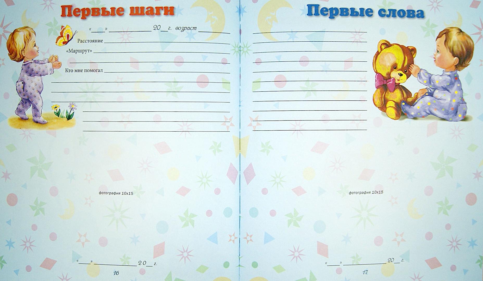 Иллюстрация 1 из 6 для Я родилась и расту! - Юлия Феданова | Лабиринт - сувениры. Источник: Лабиринт