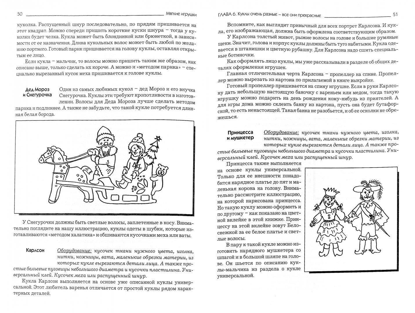Иллюстрация 1 из 56 для Мягкие игрушки на любой вкус - Агапова, Давыдова | Лабиринт - книги. Источник: Лабиринт