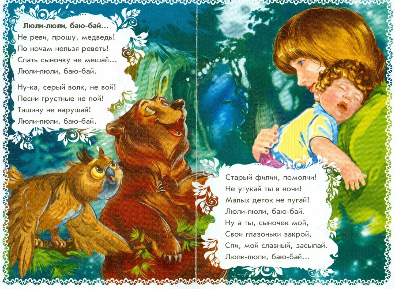 Иллюстрация 1 из 11 для Колыбельные для мальчиков - Ирина Солнышко | Лабиринт - книги. Источник: Лабиринт