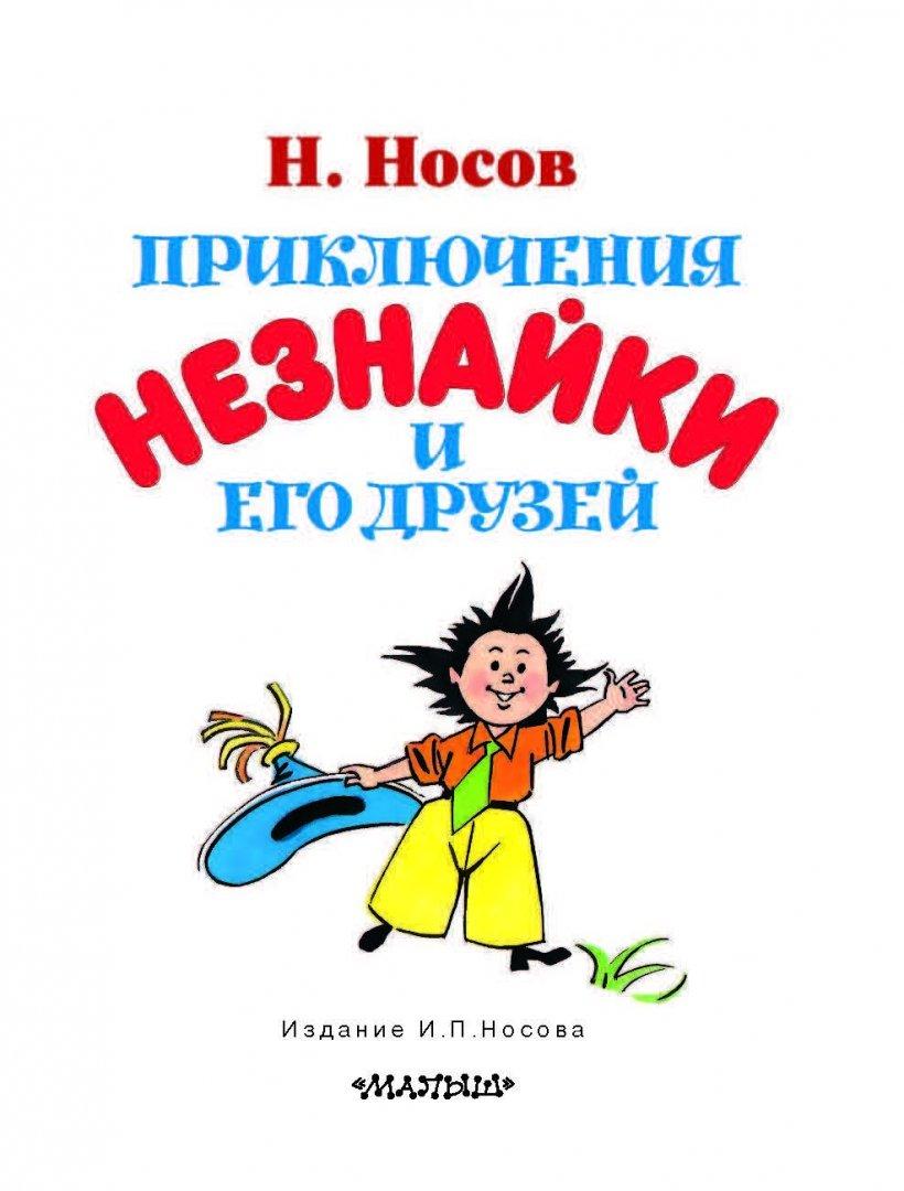 опоясан иллюстрации к книге носова приключения незнайки и его друзей удовольствием сделаем