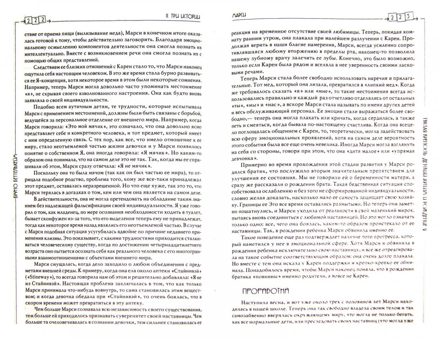 Иллюстрация 1 из 6 для Пустая крепость. Детский аутизм и рождение Я - Бруно Беттельхейм | Лабиринт - книги. Источник: Лабиринт