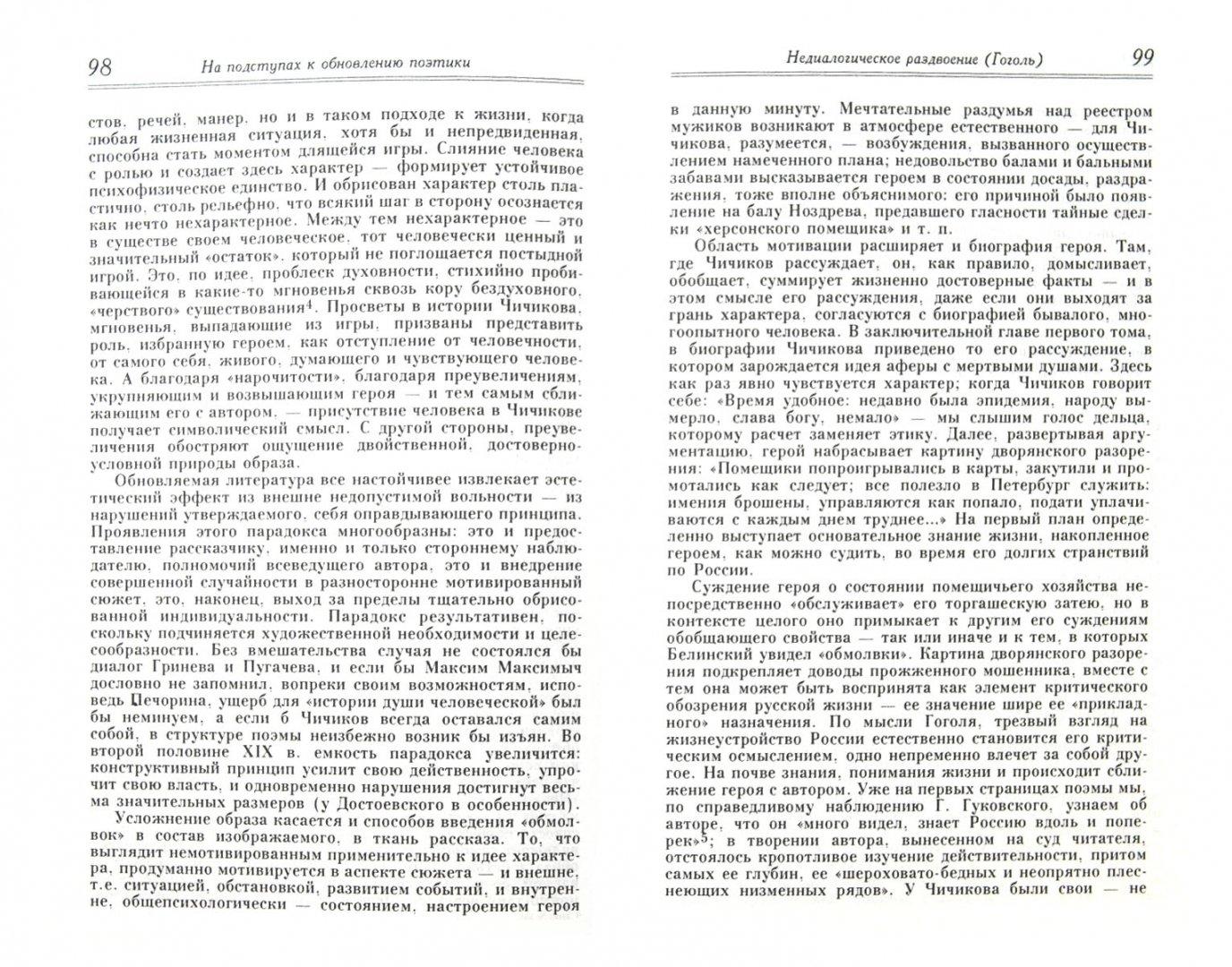 Иллюстрация 1 из 5 для Проблематичность в художественном мышлении (конец XVIII-XX вв.) - Исаак Гурвич | Лабиринт - книги. Источник: Лабиринт