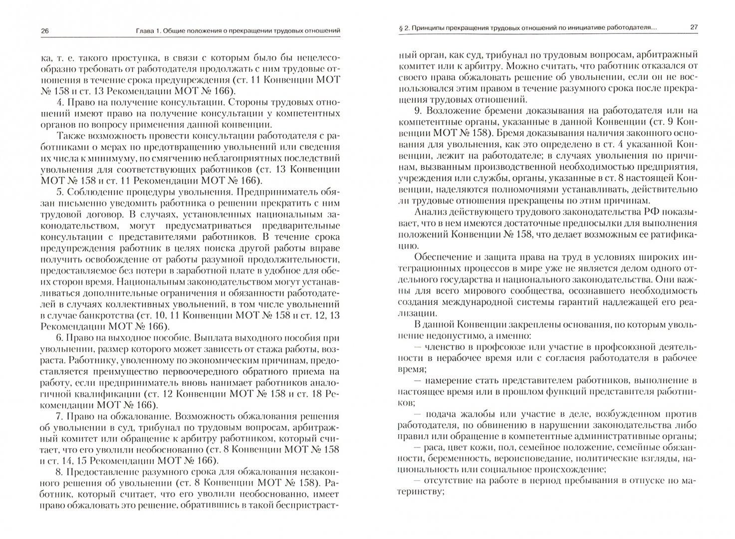 Иллюстрация 1 из 12 для Прекращение труд. договора по инициативе работодателя по основаниям, не связанным с виной работника - Галина Агафонова   Лабиринт - книги. Источник: Лабиринт