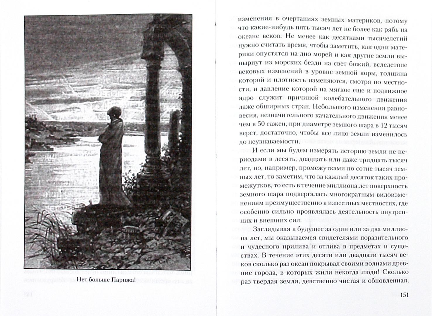 Иллюстрация 1 из 35 для Гибель мира - Камиль Фламмарион   Лабиринт - книги. Источник: Лабиринт