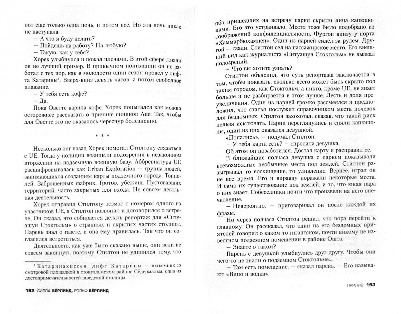 Иллюстрация 1 из 11 для Прилив - Бёрлинд, Бёрлинд   Лабиринт - книги. Источник: Лабиринт