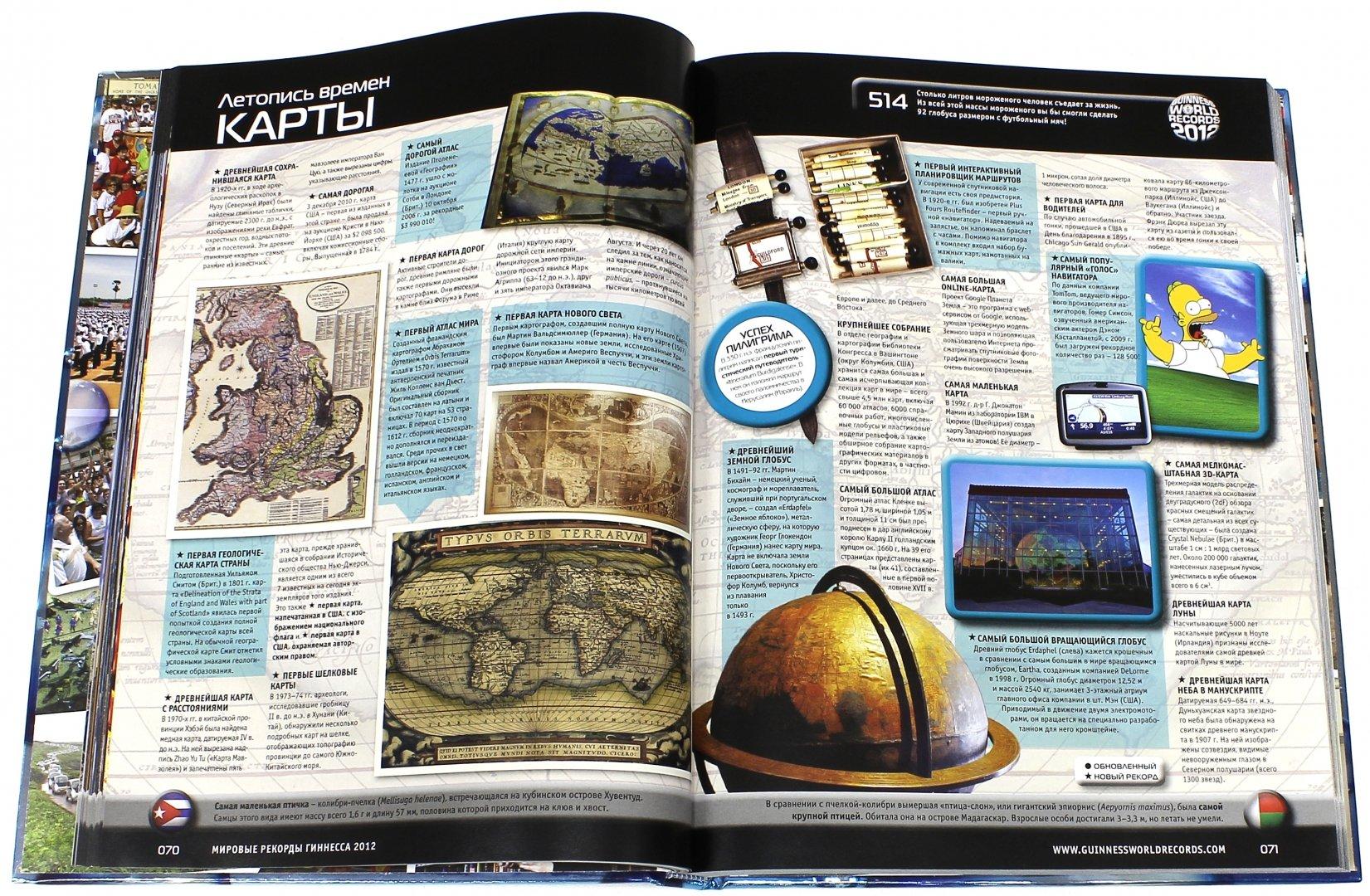 Иллюстрация 1 из 5 для Гиннесс. Мировые рекорды 2012   Лабиринт - книги. Источник: Лабиринт