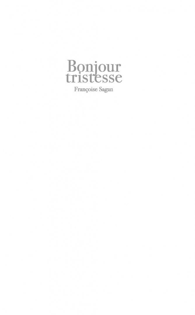 Иллюстрация 1 из 17 для Здравствуй, грусть - Франсуаза Саган   Лабиринт - книги. Источник: Лабиринт