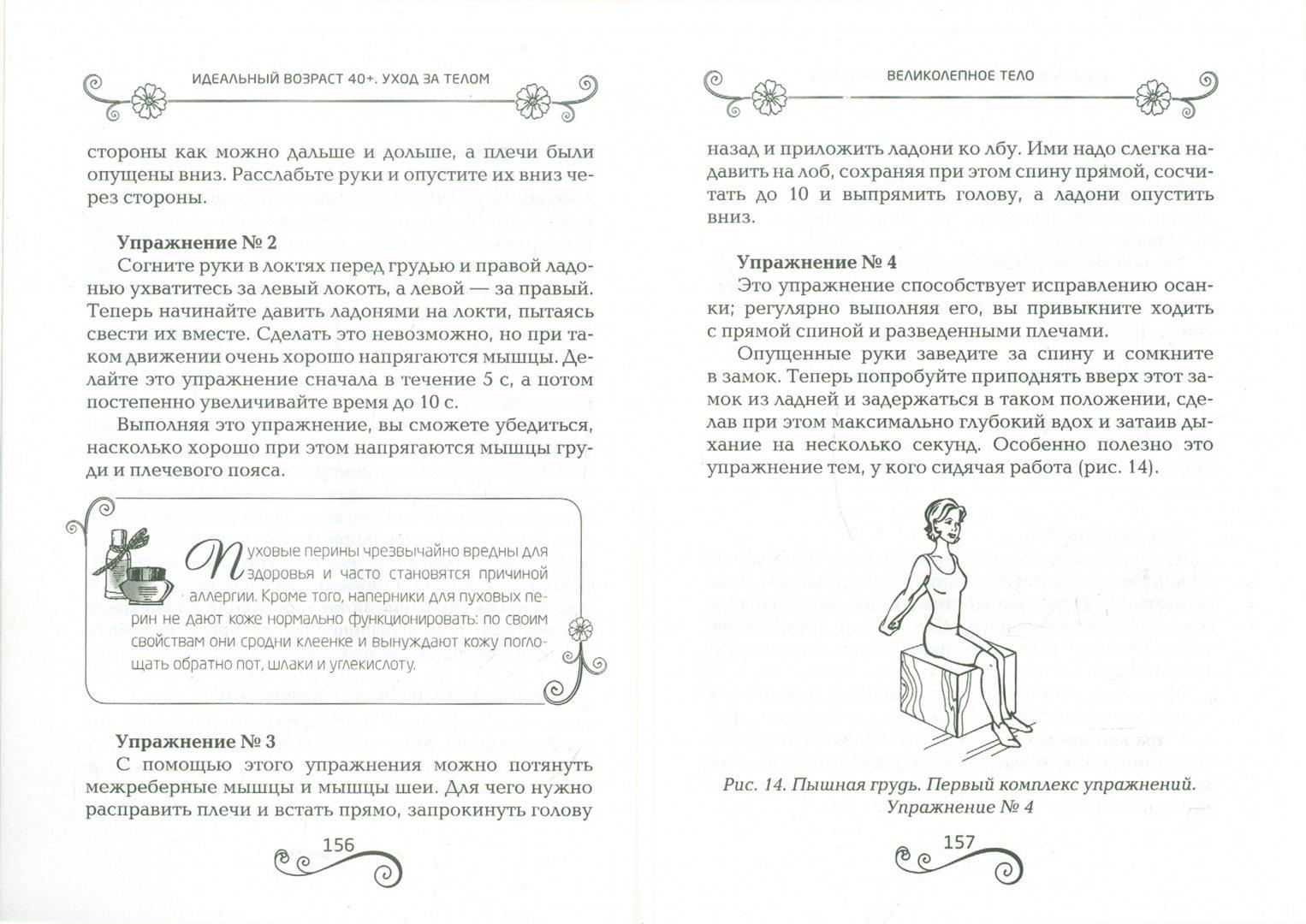 Иллюстрация 1 из 28 для 40+. Уход за телом   Лабиринт - книги. Источник: Лабиринт