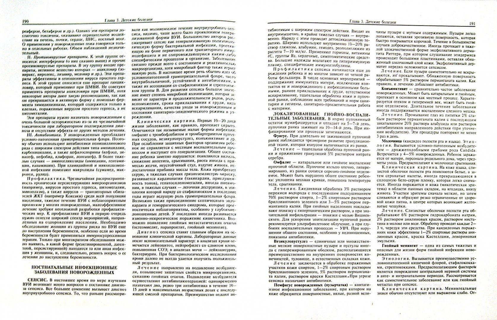 Иллюстрация 1 из 12 для Справочник фельдшера - Михайлов, Исаева, Турьянов   Лабиринт - книги. Источник: Лабиринт