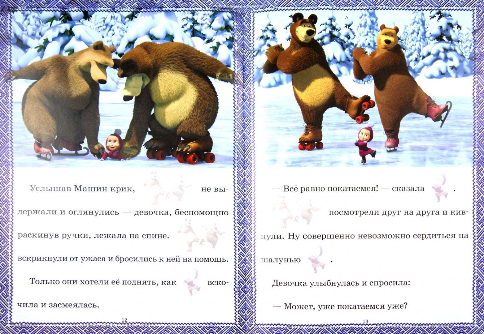 Иллюстрация 1 из 7 для Сказка с наклейками: Маша и Медведь. Праздник на льду - Нина Иманова   Лабиринт - книги. Источник: Лабиринт