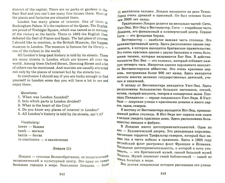 Иллюстрация 1 из 25 для 400 тем английского языка | Лабиринт - книги. Источник: Лабиринт
