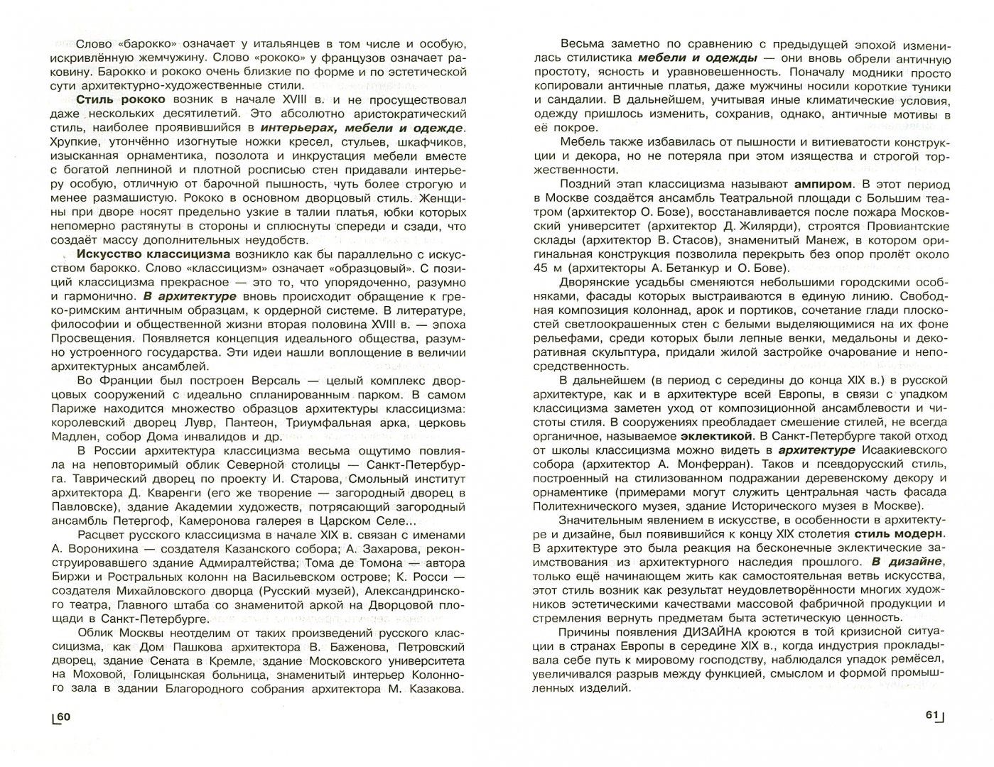 Иллюстрация 2 из 2 для Уроки изобразительного искусства. Дизайн и архитектура в жизни человека. 7 кл. Поурочные разработки - Питерских, Гуров   Лабиринт - книги. Источник: Лабиринт