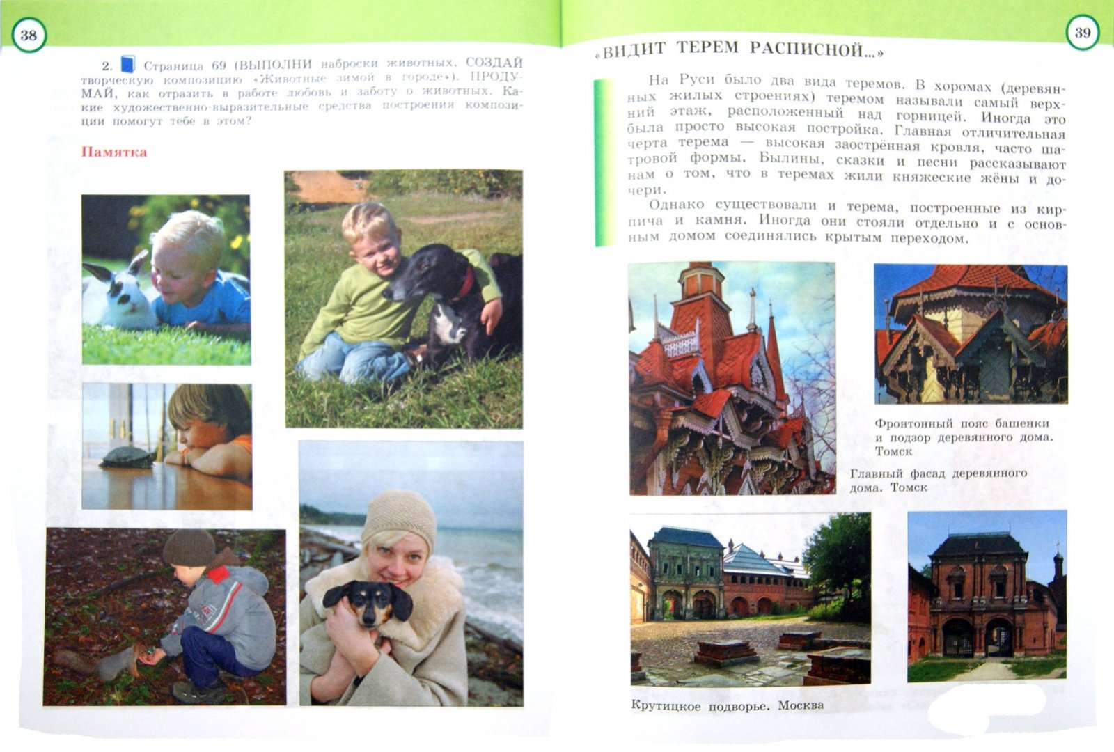 Иллюстрация 1 из 6 для Изобразительное искусство. 3 класс. Рабочая тетрадь - Валентина Богатырева   Лабиринт - книги. Источник: Лабиринт