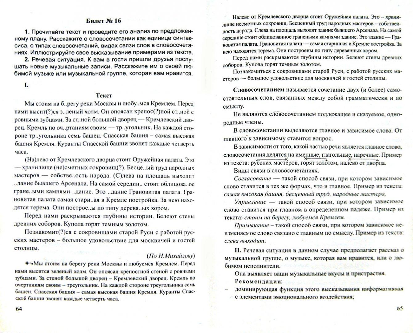 Иллюстрация 1 из 2 для Русский язык. 9 класс. Ответы на экзаменационные билеты - Козлова, Никулина   Лабиринт - книги. Источник: Лабиринт