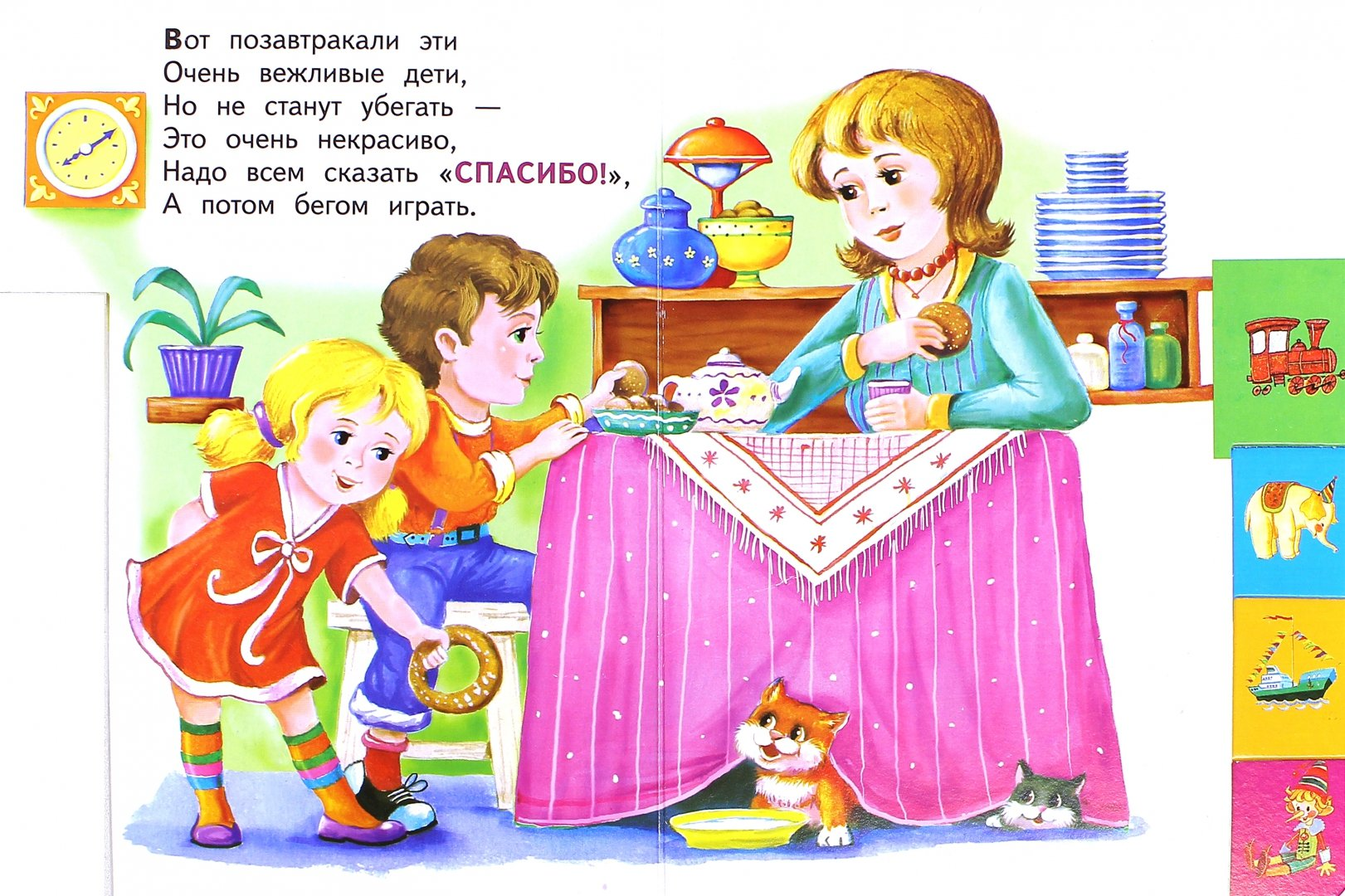 Картинки вежливости для детей, пейзажи. открытки