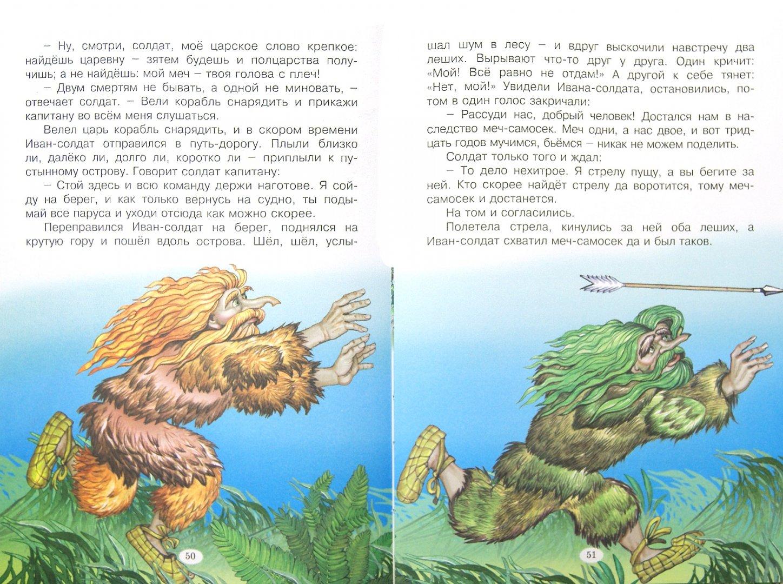 Иллюстрация 1 из 46 для Сказки тридесятого царства   Лабиринт - книги. Источник: Лабиринт