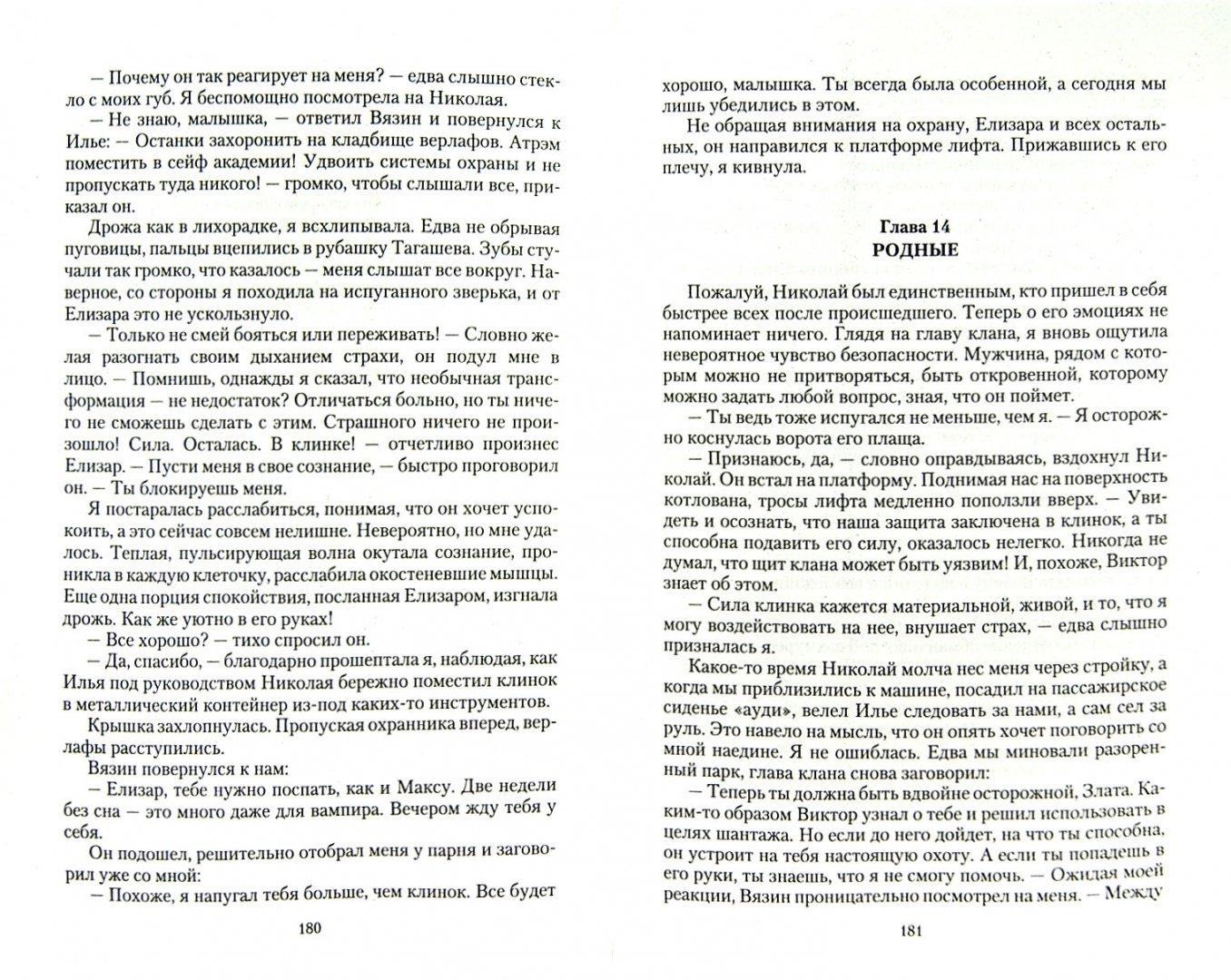 Иллюстрация 1 из 6 для Затемненная серебром. В лабиринте тайн - Алла Соловьева   Лабиринт - книги. Источник: Лабиринт