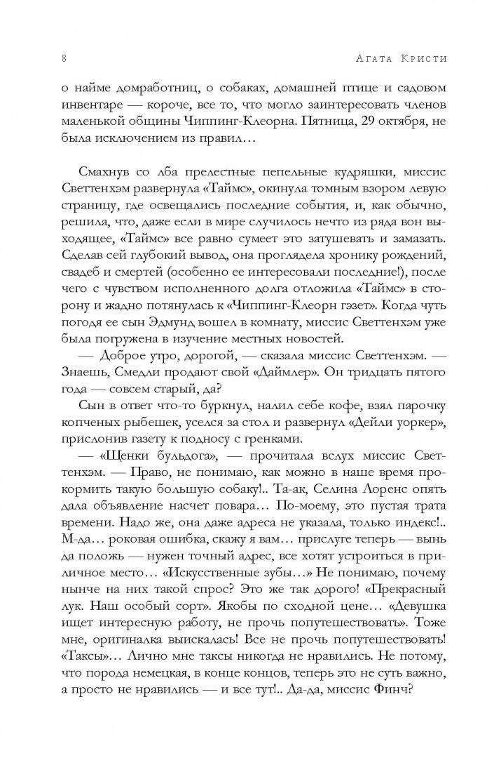 Иллюстрация 5 из 52 для Знаменитые расследования Мисс Марпл в одном томе - Агата Кристи | Лабиринт - книги. Источник: Лабиринт
