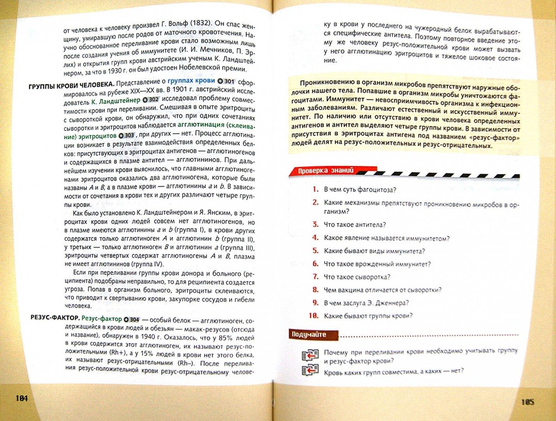 Иллюстрация 1 из 6 для Биология. Человек. 8 класс. Учебник. (+CD) ФГОС - Сивоглазов, Каменский, Сапин | Лабиринт - книги. Источник: Лабиринт
