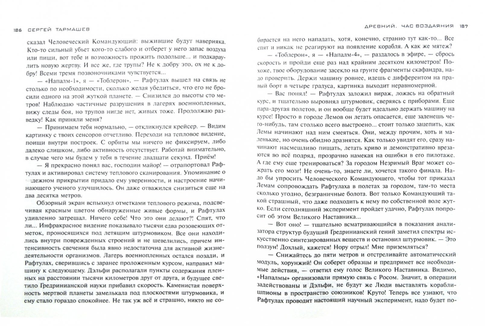 Иллюстрация 1 из 17 для Древний 7. Час воздаяния - Сергей Тармашев   Лабиринт - книги. Источник: Лабиринт