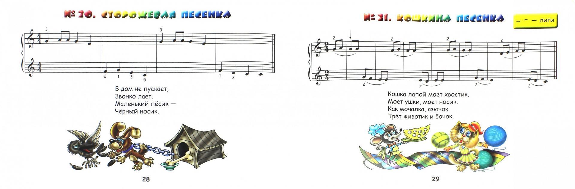 или ноты пианино для начинающих картинки плане