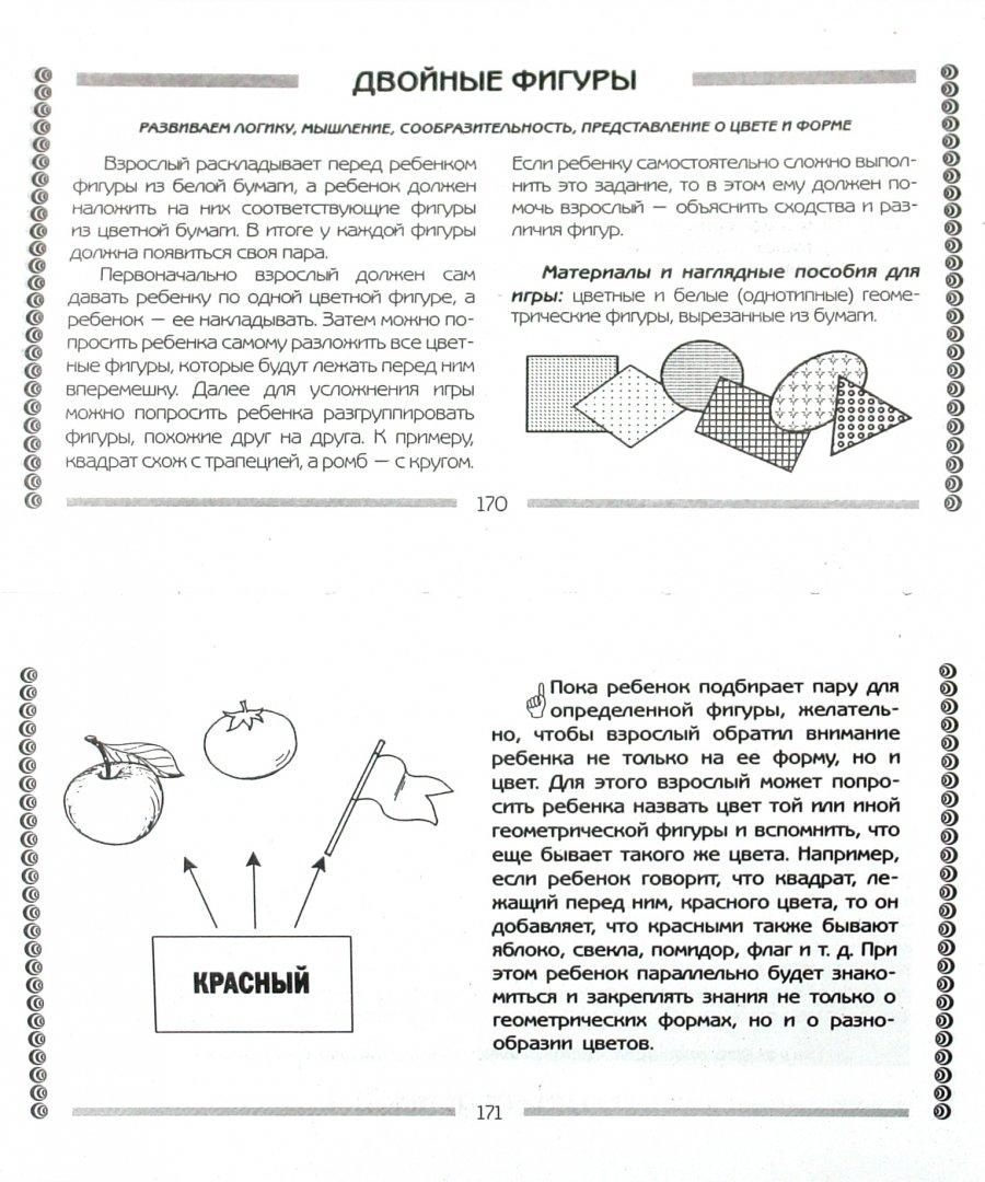 Иллюстрация 1 из 5 для 365 лучших развивающих игр для детей 5-7 лет на каждый день - Гришечкина, Рымчук   Лабиринт - книги. Источник: Лабиринт