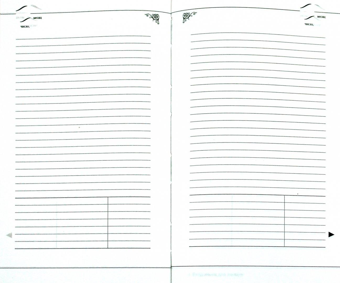 Иллюстрация 1 из 16 для Ежедневник для женщин А5 (3-419/05) | Лабиринт - канцтовы. Источник: Лабиринт
