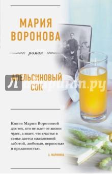Иллюстрация 1 из 19 для Апельсиновый сок - Мария Воронова   Лабиринт - книги. Источник: Лабиринт