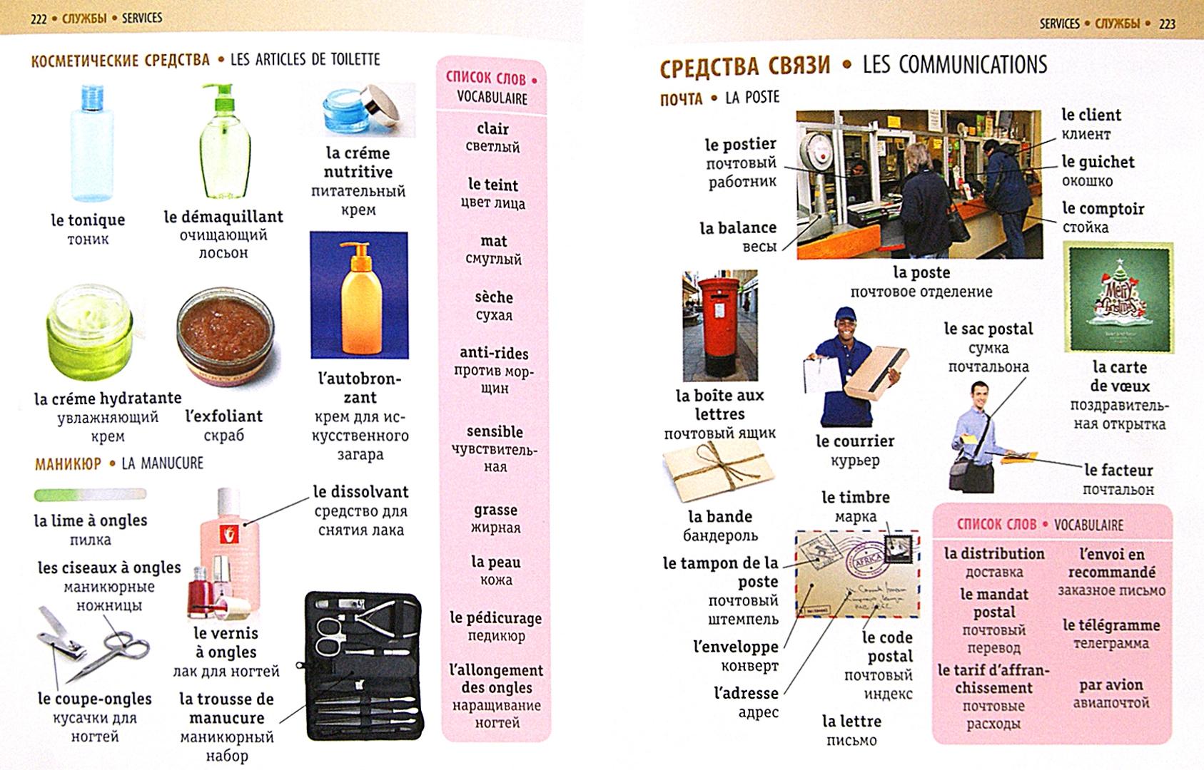 Иллюстрация 1 из 23 для Французско-русский визуальный словарь | Лабиринт - книги. Источник: Лабиринт