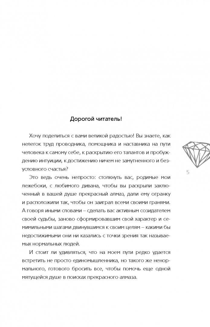 иллюстрация 3 из 17 для алмазный огранщик система управления бизнесом и жизнью майкл роуч лабиринт