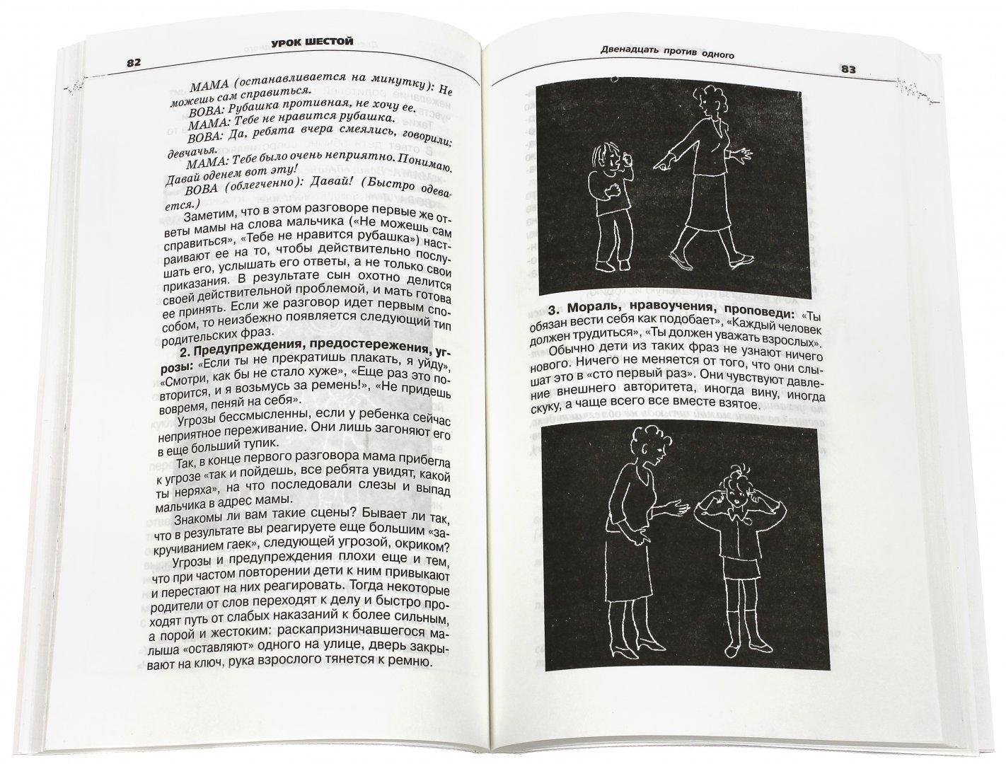 Иллюстрация 1 из 61 для Общаться с ребенком. Как? - Юлия Гиппенрейтер | Лабиринт - книги. Источник: Лабиринт