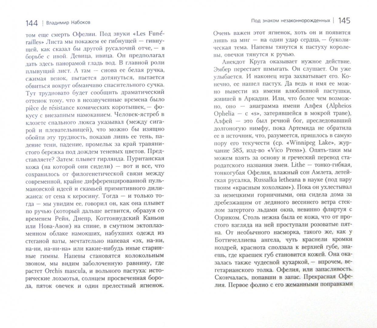 Иллюстрация 1 из 23 для Под знаком незаконнорожденных - Владимир Набоков   Лабиринт - книги. Источник: Лабиринт