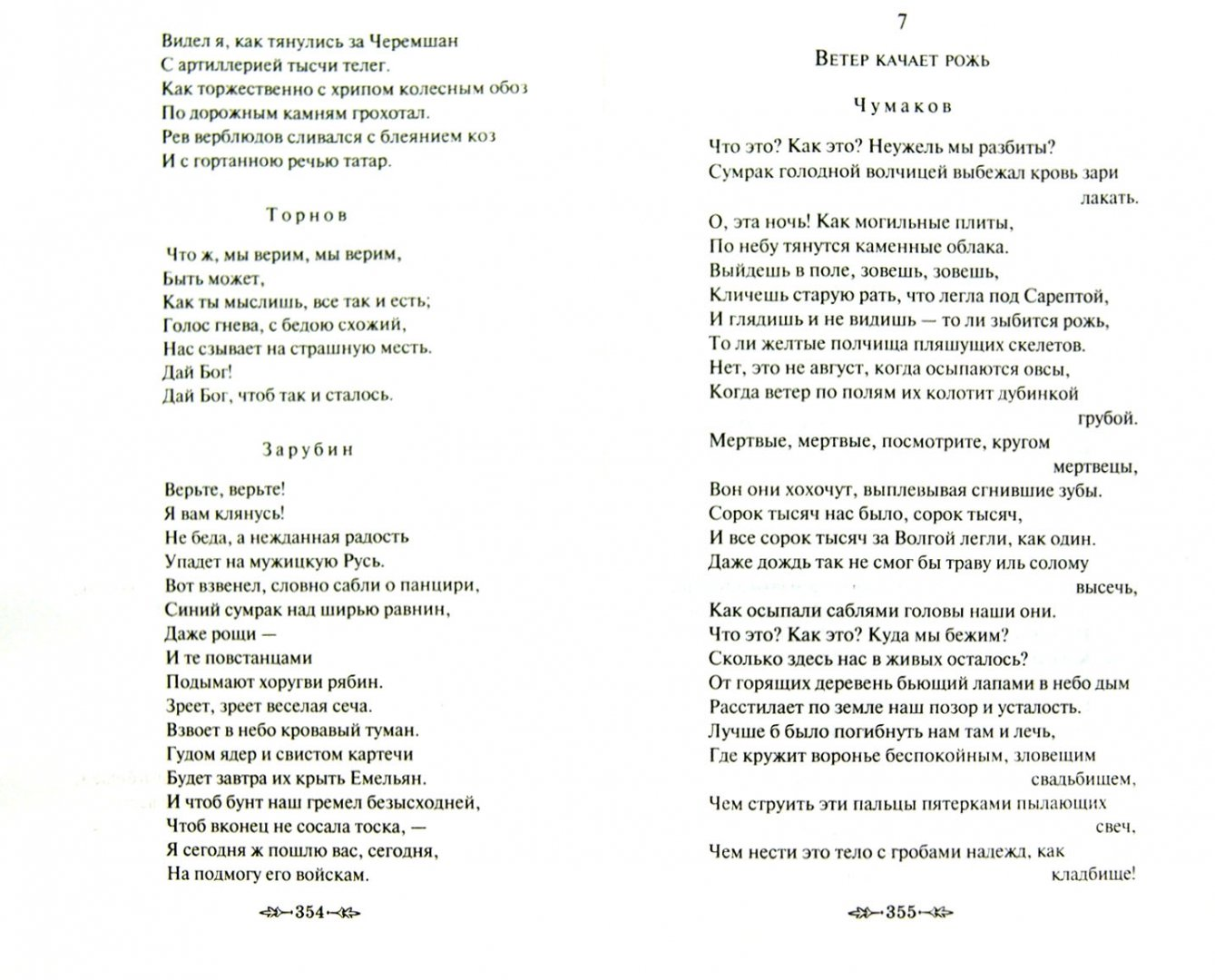 Иллюстрация 1 из 20 для Клен ты мой опавший... - Сергей Есенин | Лабиринт - книги. Источник: Лабиринт