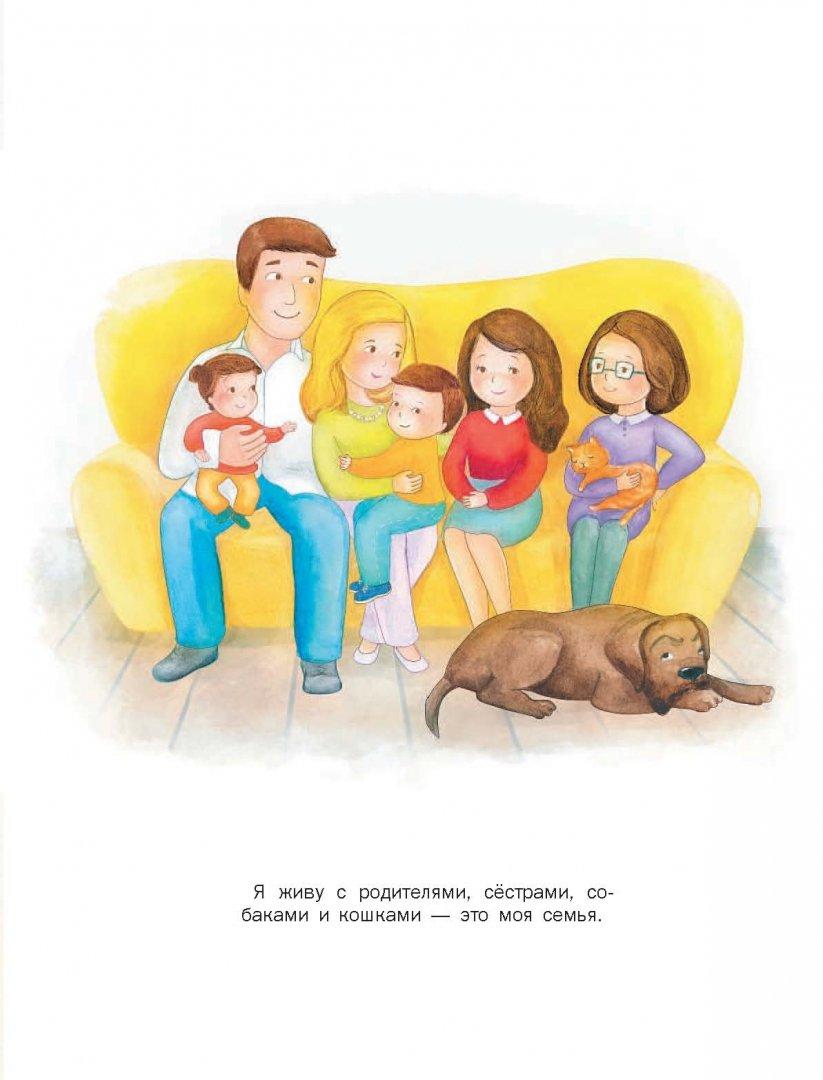 Моя семья картинки для детей из книжек