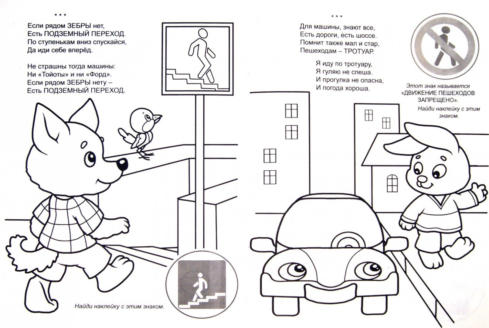 Безопасность для детей детского сада картинки раскраски