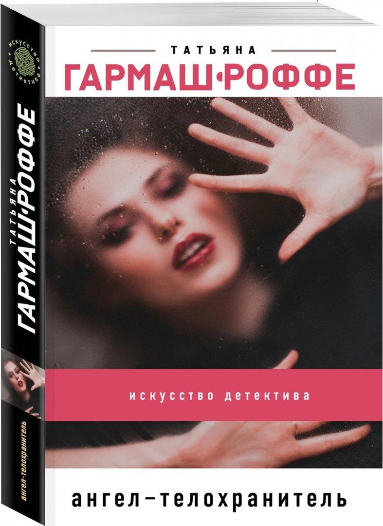 Иллюстрация 1 из 6 для Ангел-телохранитель - Татьяна Гармаш-Роффе | Лабиринт - книги. Источник: Лабиринт