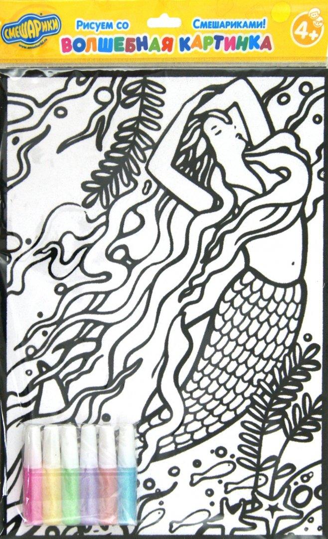 Иллюстрация 1 из 5 для Бархатные раскраски. Русалка | Лабиринт - игрушки. Источник: Лабиринт