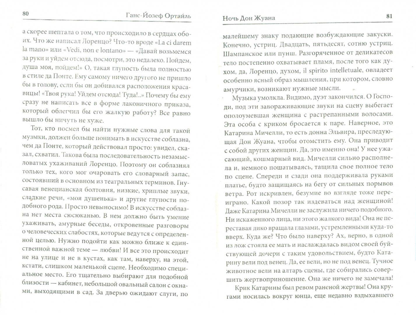 Иллюстрация 1 из 2 для Ночь Дон Жуана - Ганс-Йозеф Ортайль | Лабиринт - книги. Источник: Лабиринт
