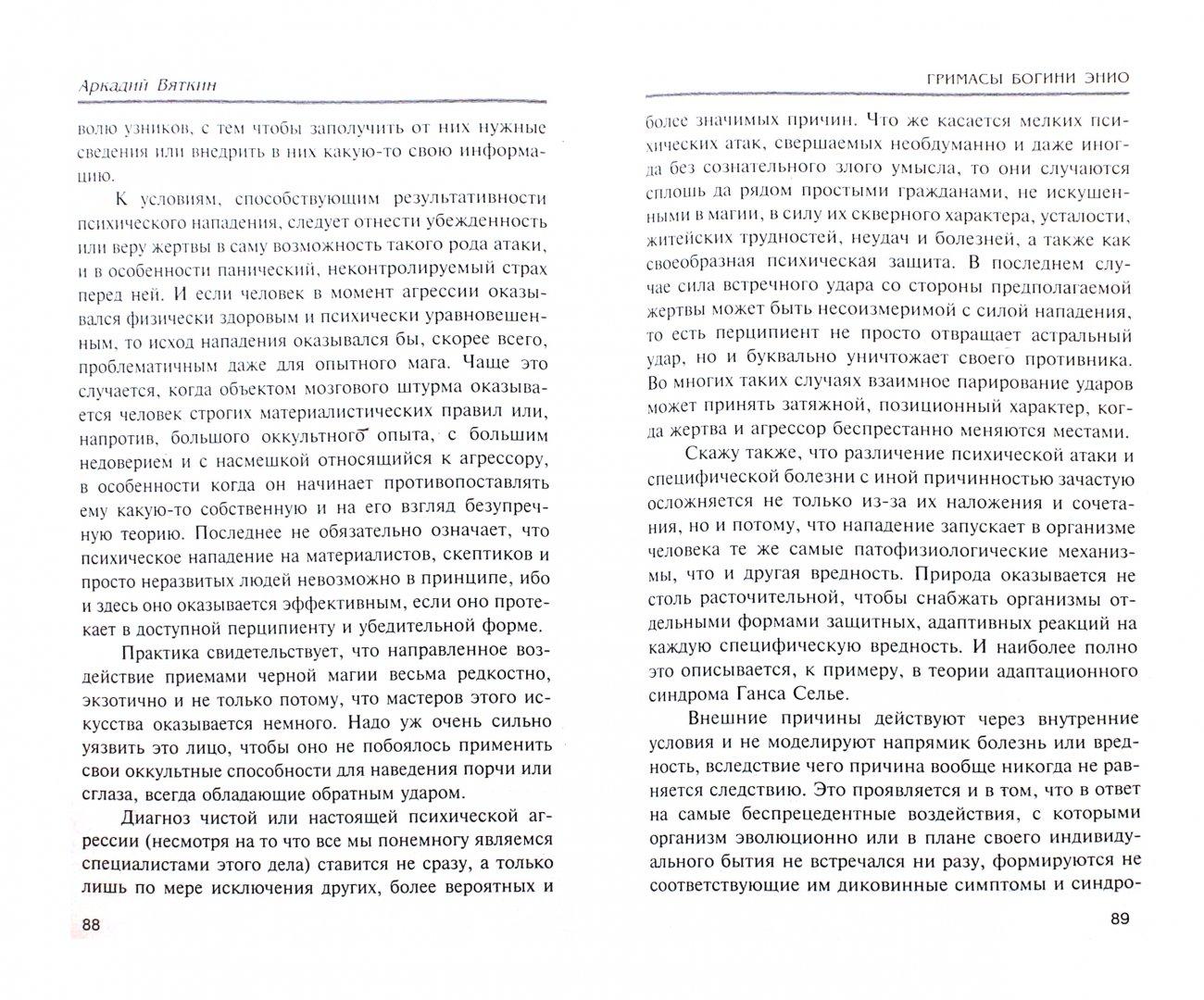 Иллюстрация 1 из 16 для Гримасы богини Энио - Аркадий Вяткин | Лабиринт - книги. Источник: Лабиринт