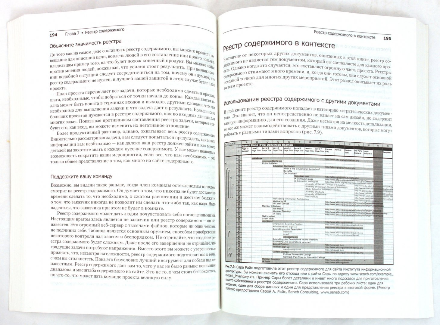 Иллюстрация 1 из 19 для Разработка веб-сайта. Взаимодействие с заказчиком, дизайнером и программистом - Д. Браун   Лабиринт - книги. Источник: Лабиринт