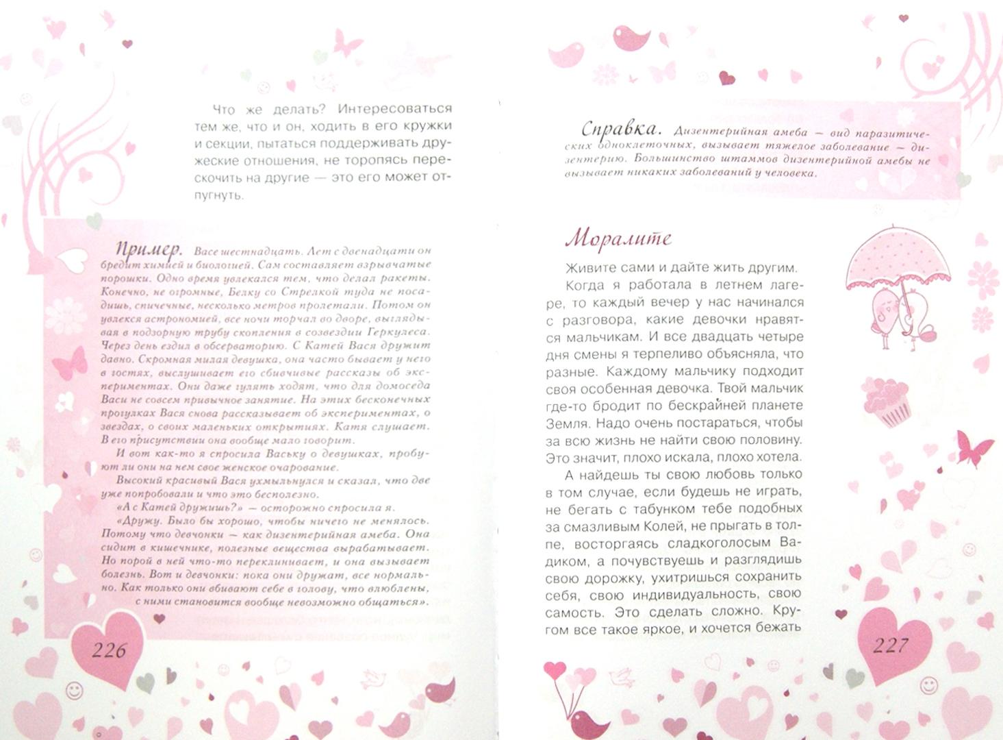 Иллюстрация 1 из 47 для Энциклопедия отношений для девчонок - Елена Усачева   Лабиринт - книги. Источник: Лабиринт