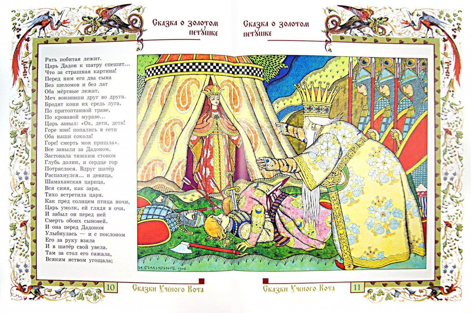 Иллюстрация 1 из 14 для Сказка о золотом петушке. Сказка о рыбаке и рыбке - Александр Пушкин | Лабиринт - книги. Источник: Лабиринт