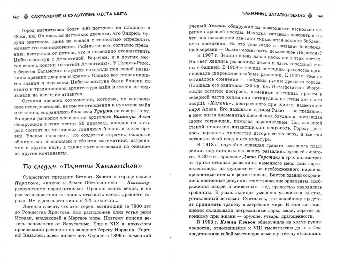 Иллюстрация 1 из 27 для Сакральные и культовые места мира - Супруненко, Шлионская | Лабиринт - книги. Источник: Лабиринт
