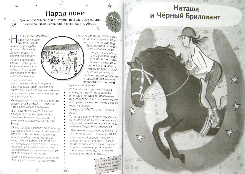 Иллюстрация 1 из 11 для Веселые приключения с лошадками и пони! Задания, пазлы, тесты и лабиринты   Лабиринт - книги. Источник: Лабиринт