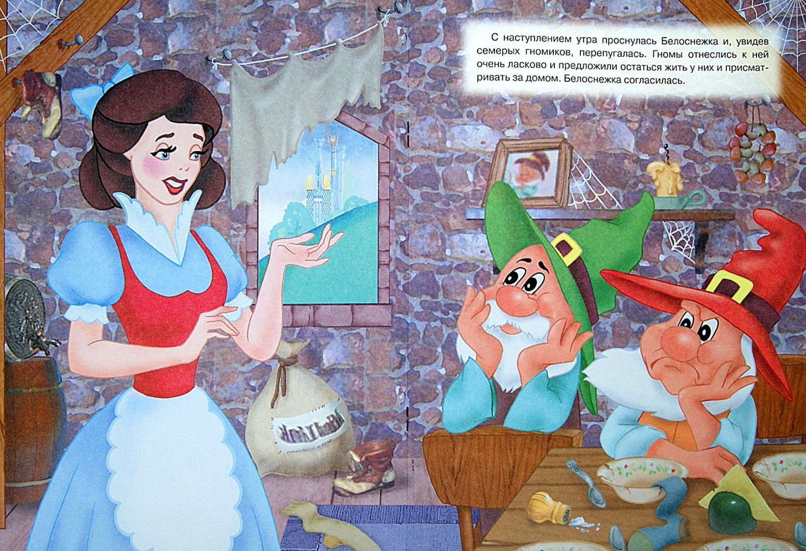 Иллюстрация 1 из 17 для Белоснежка | Лабиринт - книги. Источник: Лабиринт