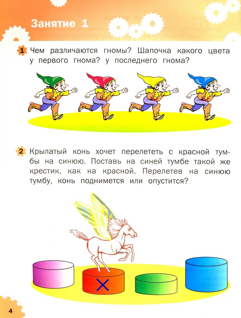 Иллюстрация 1 из 42 для Развивающие задания. Логика. Тетрадь для занятий с детьми 3-4 лет - Марк Беденко | Лабиринт - книги. Источник: Лабиринт