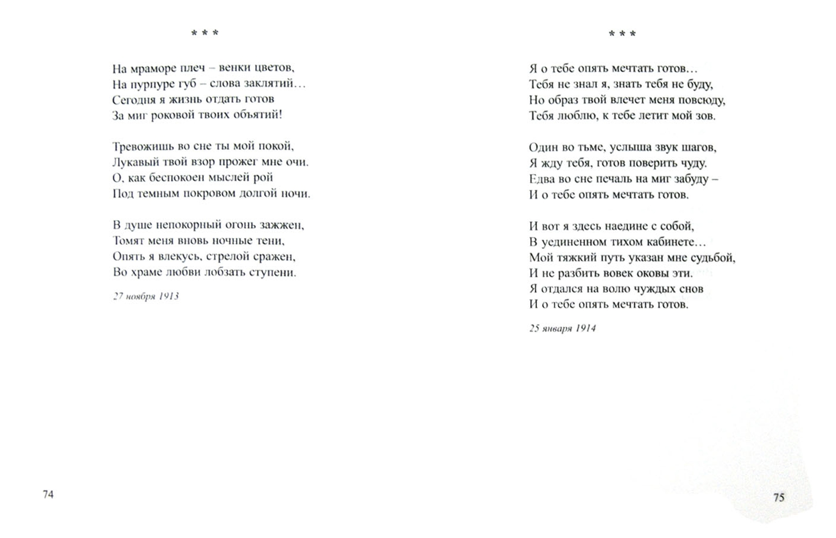 Иллюстрация 1 из 11 для Преданный дар. Избранные стихотворения - Николай Позняков   Лабиринт - книги. Источник: Лабиринт